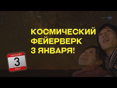 Новогодний фейерверк из космоса!