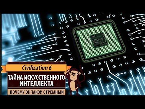 Тайна искусственного интеллекта Sid Meier's Civilization VI
