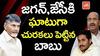 జగన్ , జేసీల పై బాబు ఫైర్ CM Chandrababu Gave Strong Warning to YS Jagan and JC Diwakar Reddy YOYOTV