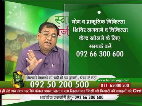 Thyroid or Over Weight   Thyroid and Weight loss by Anil Bansal   Swasthya Sanjeevani