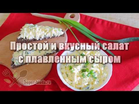 Простой и вкусный салат с плавленным сыром. Салат на скорую руку