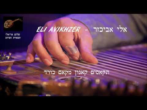 Eli Avikhzer - אלי אביכזר תקאסים מקאם כורד