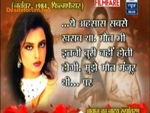 Love Story Amitabh Bacchan Rekha 4th August 2012 Watch Online...