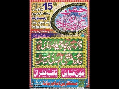 Live Jashan 15 Shaban 2019 Zainab Park Sharaqpur Road Sheikhupura (www.baabeaza.com)