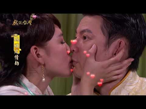 台劇-戲說台灣-媽祖渡情劫-EP 04