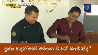 STAR KITCHEN | Wasantha Dukgannarala | 14 - 04 - 2019 | SIYATHA TV