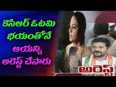 Revanth Reddy Wife Responds On  Revanth Arrest | Demands Information Of Revanth Reddy Shifting