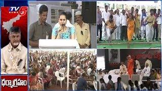 సీఎం చంద్రబాబు ధర్మపోరాట దీక్ష-2 | CM Chandrababu Dharma Porata Deeksha Special Report