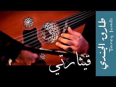 Tareq Jundi Plays Caprice& Qitharati For Jamil Bashir- قيثارتي و كابريس لجميل بشير video
