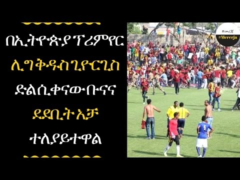 Ethiopia premier league round 16 results