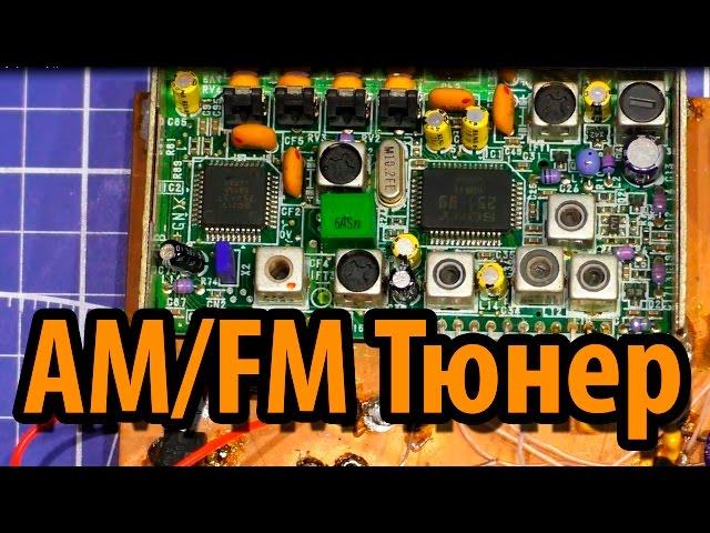 Супер AMFM радио из хлама.  Часть 1