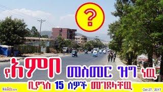 የአምቦ መስመር ዝግ ነዉ Ambo Oromia Ethiopia Roads - DW