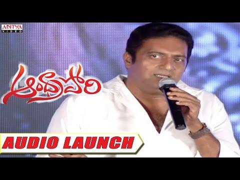 Prakash Raj Beautiful Speech At Andhra Pori Audio Launch - Aakash Puri, Ulka Gupta