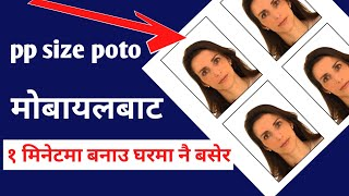 How To Create Passport Size Photo on Android Mobile - ID Photo Maker [In Nepali]