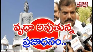 AP Minister Botsa Satyanarayana Sensational Comments on Capital Region Amaravati  |  MAHAA NEWS