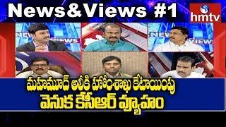 మహమూద్ అలీకి హోంశాఖ కేటాయింపు వెనుక కేసీఆర్ వ్యూహం ఏంటి ? | News and Views #1 | hmtv