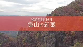 2020年11月6日 霊山の紅葉