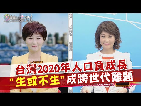 雙城記-20210508 台灣2020年人口負成長! 生或不生成跨世代難題
