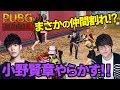 【PUBGモバイル】声優 小野賢章と花江夏樹が暴走の末・・・まさかの引退!? thumbnail