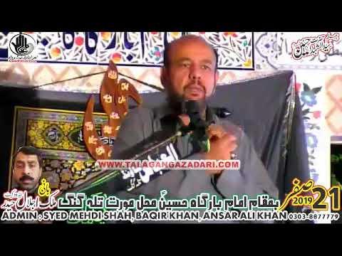 Zakir Ali Abbas Alvi | Majlis 21 Safar 2019 Hussain Mahal Moorat |