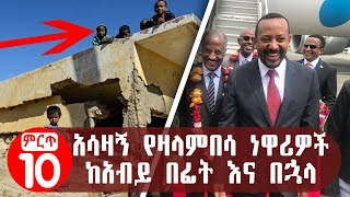 Zalambessa Before and After D/r Abiy