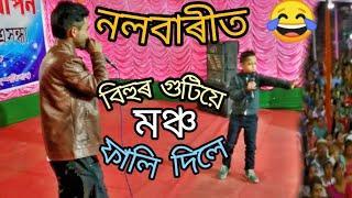 Bihu function 2019//Assamese comedy video //Assamese funny videos//Prank video//Talk show//