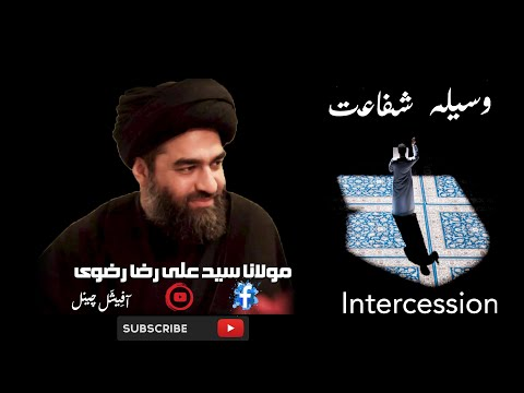 What is Tawassul | Intercession | Wasilah ? | Presentation by Maulana Syed Ali Raza Rizvi