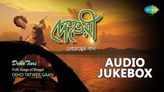 Bengali Folk Songs by Various Artists | Deha Tatwer Songs | Audio Jukebox