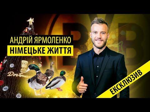 Андрій Ярмоленко: В Дортмунді я вже на термін намотав