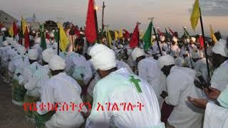 Ethiopan Ortodox Tewahido Mnfesawi Agelgilot