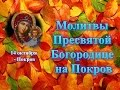 Молитвы на Покров Богородице mp3