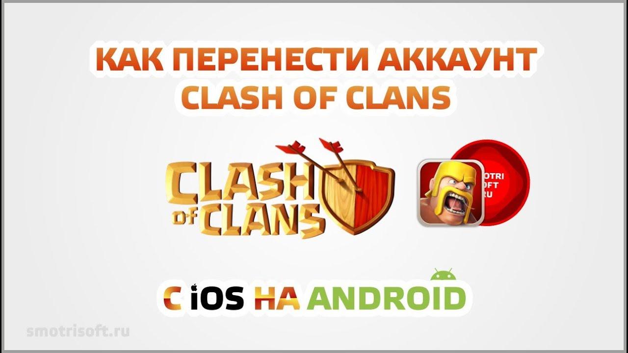 Как перенести или восстановить аккаунт Clash …