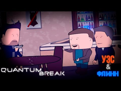 Уэс, Флинн и Литтл играют в  Quantum Break [s01e13]
