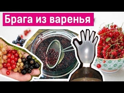 Как сделать вкусную брагу из варенья