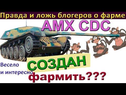 AMX CDC Создан фармить? Верить ли роликам по World of Tanks? AMX CDC как играть и зарабатывать МНОГО
