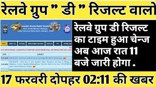 Railway group d result 2018 Big Update || Rrb group d 2018 result, rrb result 17 February New update