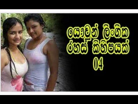 Sinhala Wal Katha Kellek Ekka Lingikawa Hasirenne Kohomada 04 video