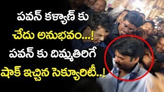 Security  Given Super Shock to Pawan Kalyan || Pawan Kalyan Latest Updates