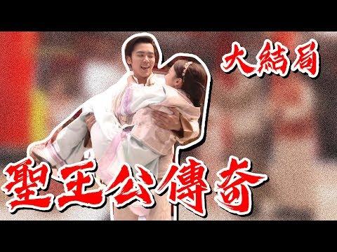 台劇-戲說台灣-聖王公傳奇-EP 20