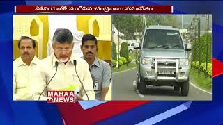 AP CM Chandrababu Meeting Ends With Sonia Gandhi | MAHAA NEWS