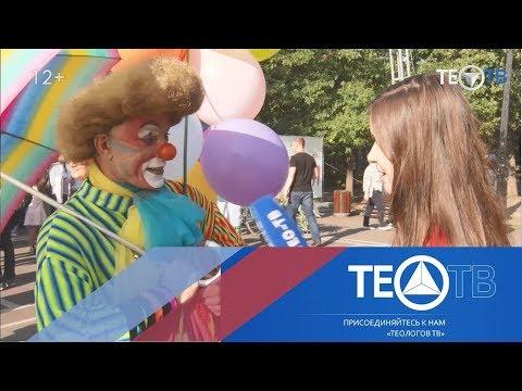 Фестиваль клоунского искусства / CLOWNFESTRU / ТЕО-ТВ 2018 12+