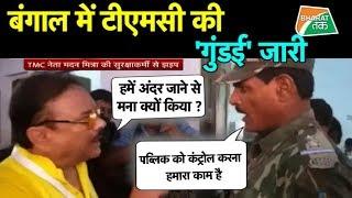Bengal में TMC नेता की सुरक्षाकर्मी से झड़प का VIRAL VIDEO