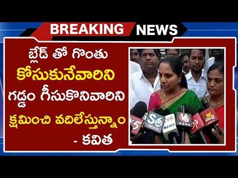 MP Kalvakuntla Kavitha Response On Uttam Kumar Reddy, Bandala Ganesh Comments | TVNXT Hotshot