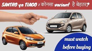 Santro Vs Tiago Variant & Price comparision : कोनसा variant  है बेहतर | santro 2018 |tata tiago