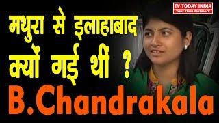 B.Chandrakala Dm, Mathura.