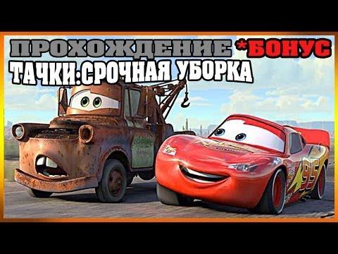 Прохождение Тачки ( Cars: The Videogame) - Бонус: Срочная уборка.