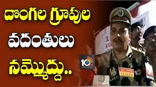 Don't trust Social Media Fake Rumours: CP Mahesh Bhagwat | Police Awareness Program