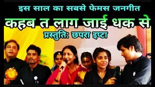 | Kahab to lag jai dhak se |the most famous jangeet in this year | Presented by IPTA Chhapra |