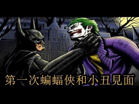 狂笑之人 第一次蝙蝠俠和小醜見面!