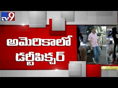 Tollywood Links to America Sex Racket || Kathi Mahesh || POW Sandhya || Ramky - TV9